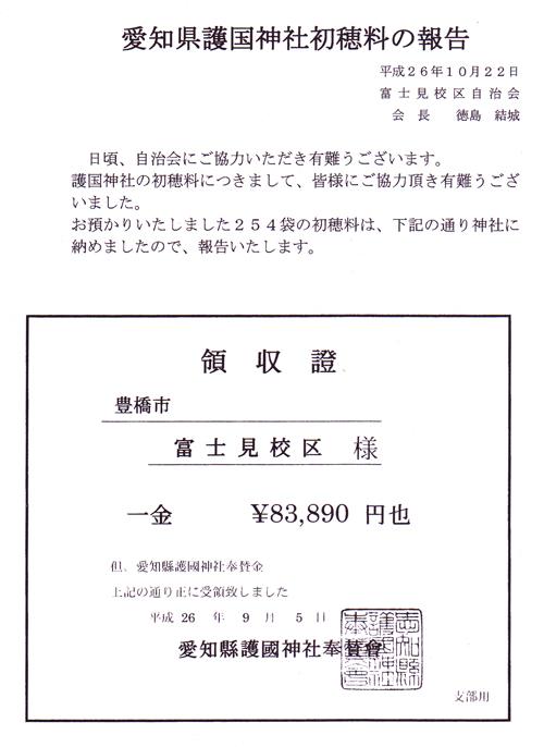 gokokujinjya-houkoku2014