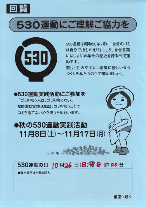 gomi-01