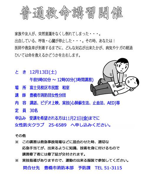 kyu-mei-kosyu2014