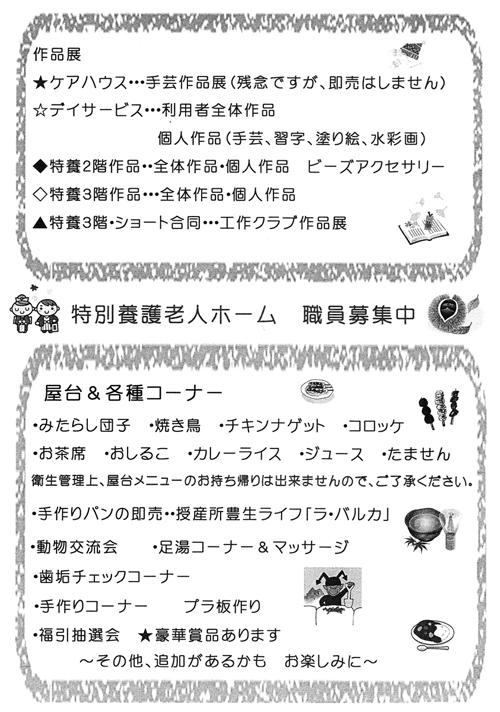 saikou-bunkasai2014s-ura