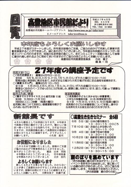 takatoyo359gos