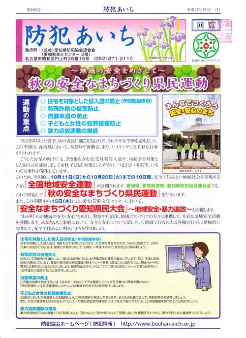 akino-anzen-machi-s