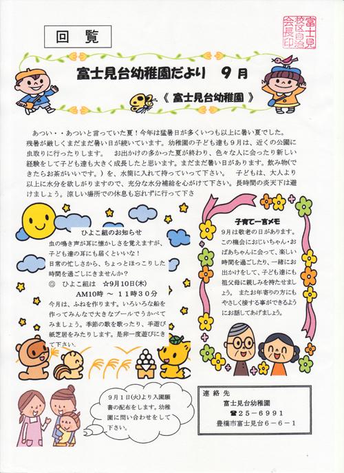 fujimidai-youtien9s