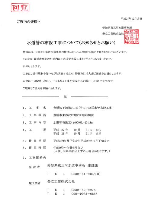 sekou-kasho2016-omotes