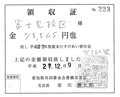 tasukeai-H27-s
