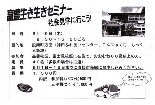 takatoyo-seminor-2s