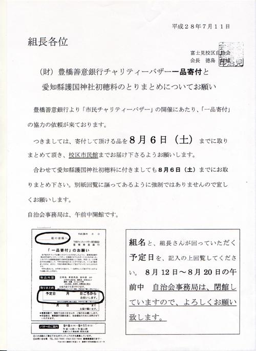 zene-gokoku2016S
