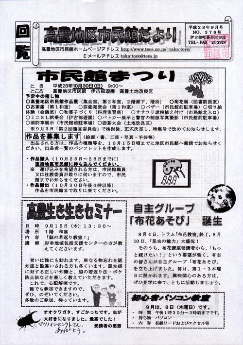 takatoyo376s