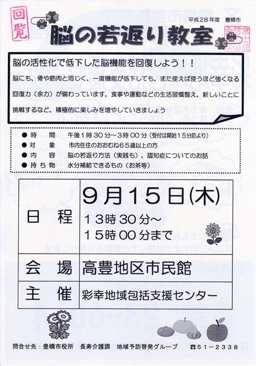 wakagaeri-saiko-s
