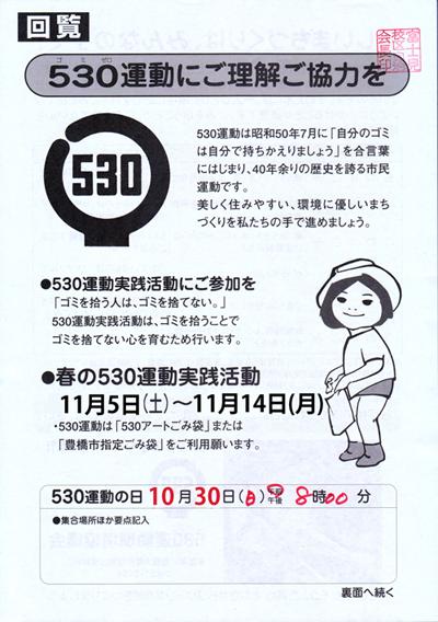 530-2016autum-s
