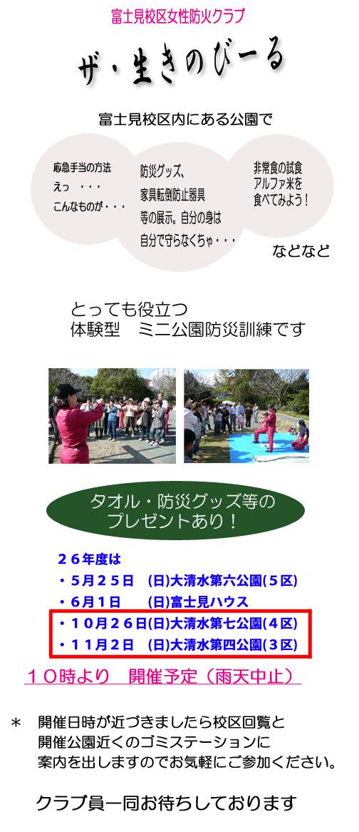2014-ikinobeeru2