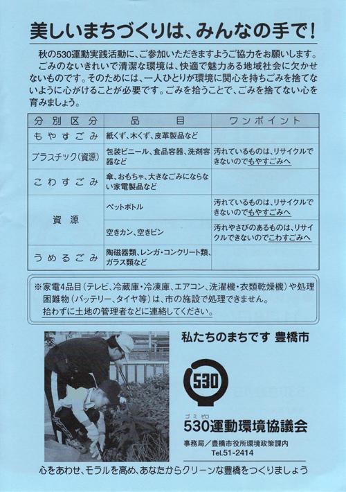 gomi-02