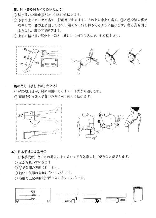 kizu-taisho
