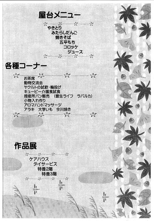 H27saikoubunkasai-ura