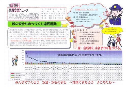 akino-anzen-machi2-s