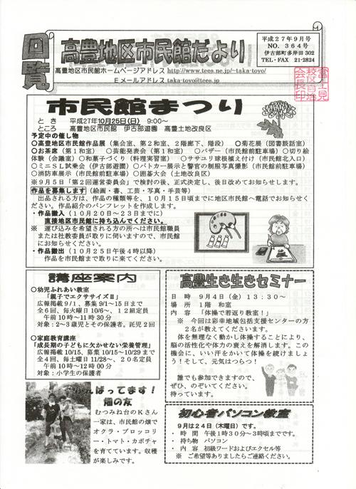 taka-toyo364-s
