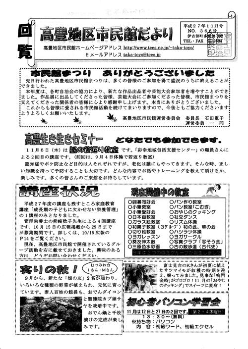 takatoyo366-s