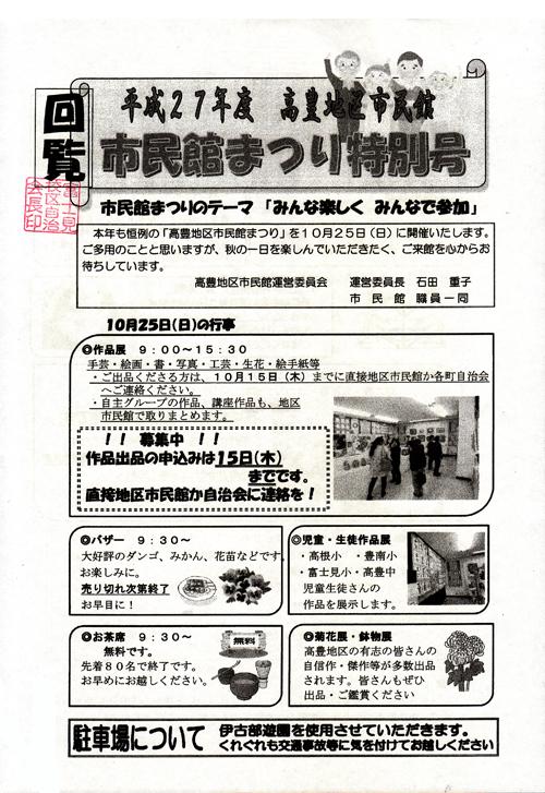 takatoyoH27toku-s