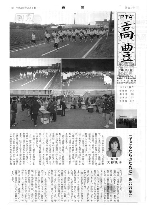 takatoyo111-s
