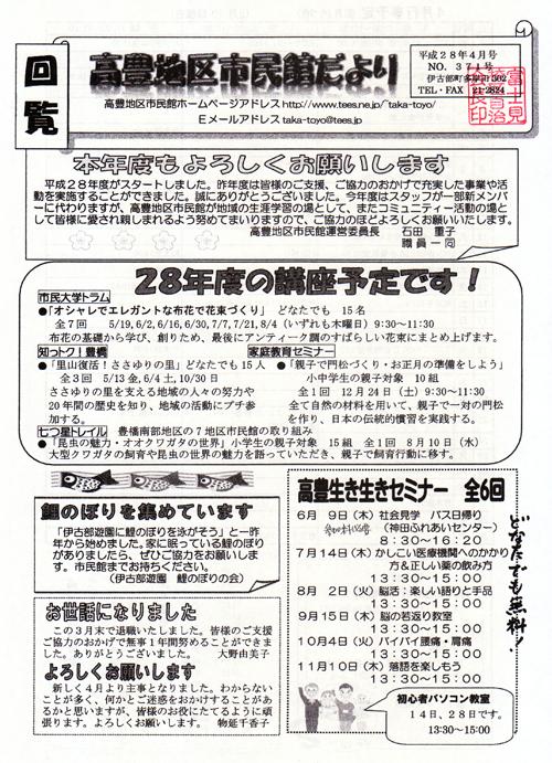 takatoyo371-s