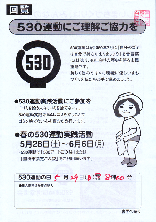 530-2016spring-s