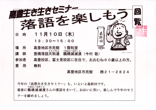 takatoyo-rakugo-s