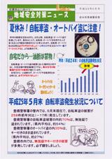 anzen-news-s